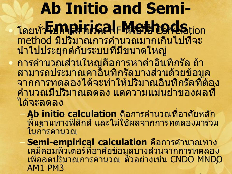 Ab Initio and Semi-Empirical Methods