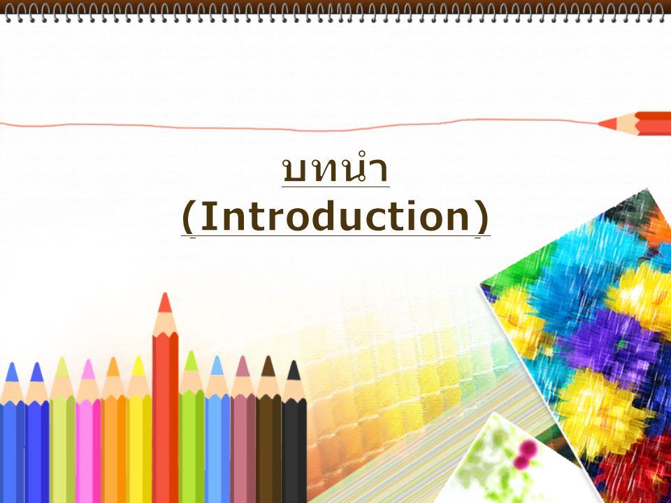 บทนำ (Introduction)