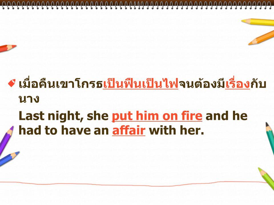 เมื่อคืนเขาโกรธเป็นฟืนเป็นไฟจนต้องมีเรื่องกับนาง
