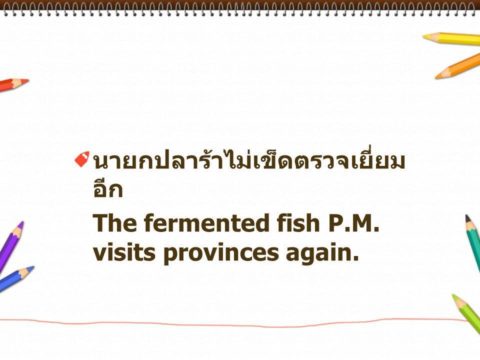 นายกปลาร้าไม่เข็ดตรวจเยี่ยมอีก