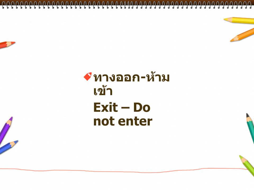 ทางออก-ห้ามเข้า Exit – Do not enter