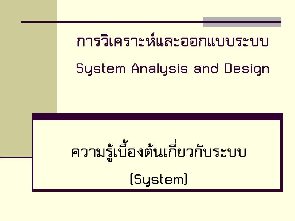 การวิเคราะห์และออกแบบระบบ System Analysis and Design