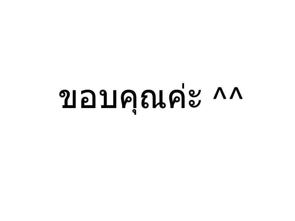 ขอบคุณค่ะ ^^