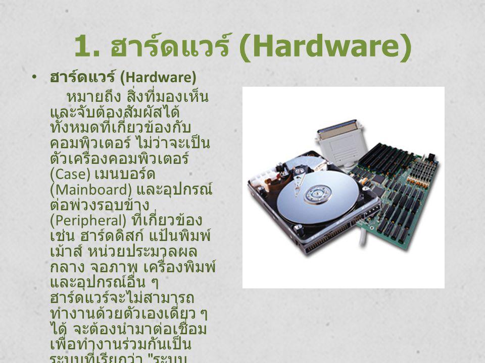 1. ฮาร์ดแวร์ (Hardware) ฮาร์ดแวร์ (Hardware)