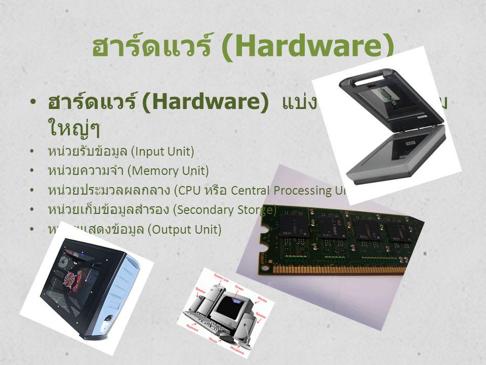 ฮาร์ดแวร์ (Hardware) ฮาร์ดแวร์ (Hardware) แบ่งออกป็น 5 กลุ่มใหญ่ๆ