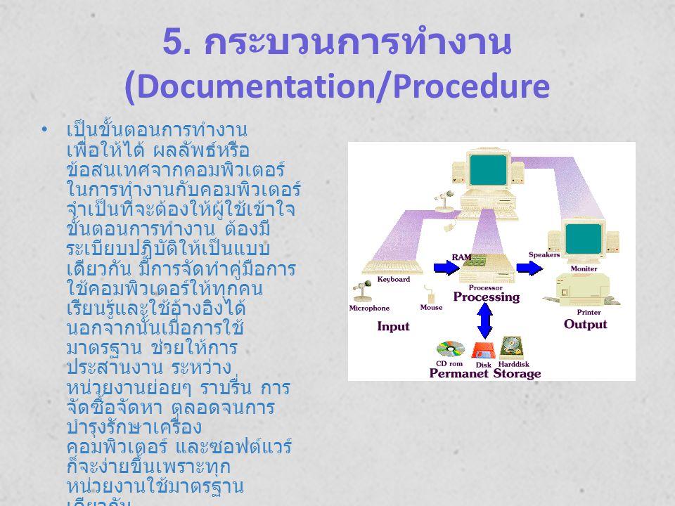 5. กระบวนการทำงาน (Documentation/Procedure
