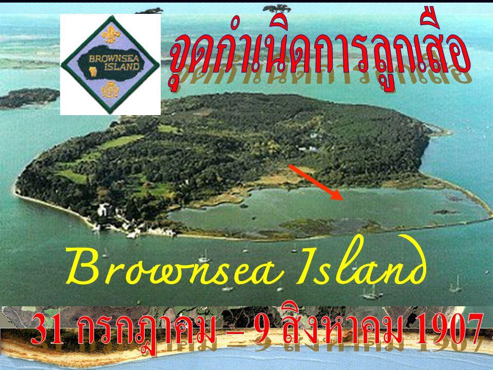 จุดกำเนิดการลูกเสือ Brownsea Island 31 กรกฎาคม – 9 สิงหาคม 1907