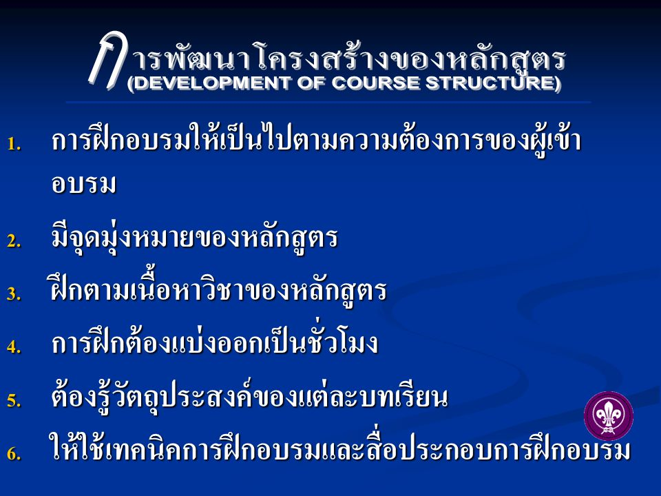 (DEVELOPMENT OF COURSE STRUCTURE)