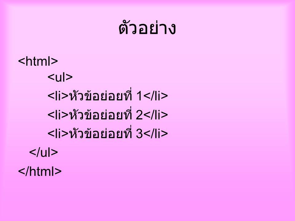 ตัวอย่าง <html> <ul> <li>หัวข้อย่อยที่ 1</li>