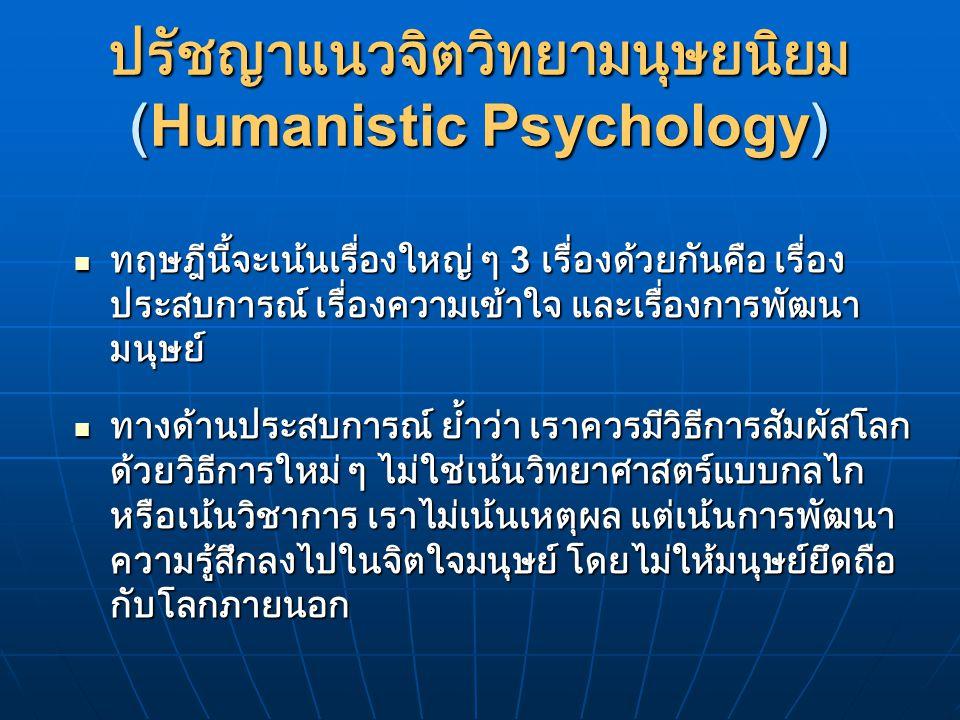ปรัชญาแนวจิตวิทยามนุษยนิยม (Humanistic Psychology)