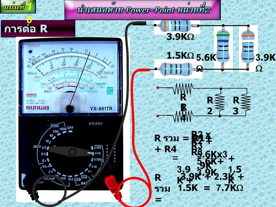10 การต่อ R แบบผสม = 1.5KW 3.9KW 5.6KW R4 R1 R3 R2 R รวม = R1+ + R4