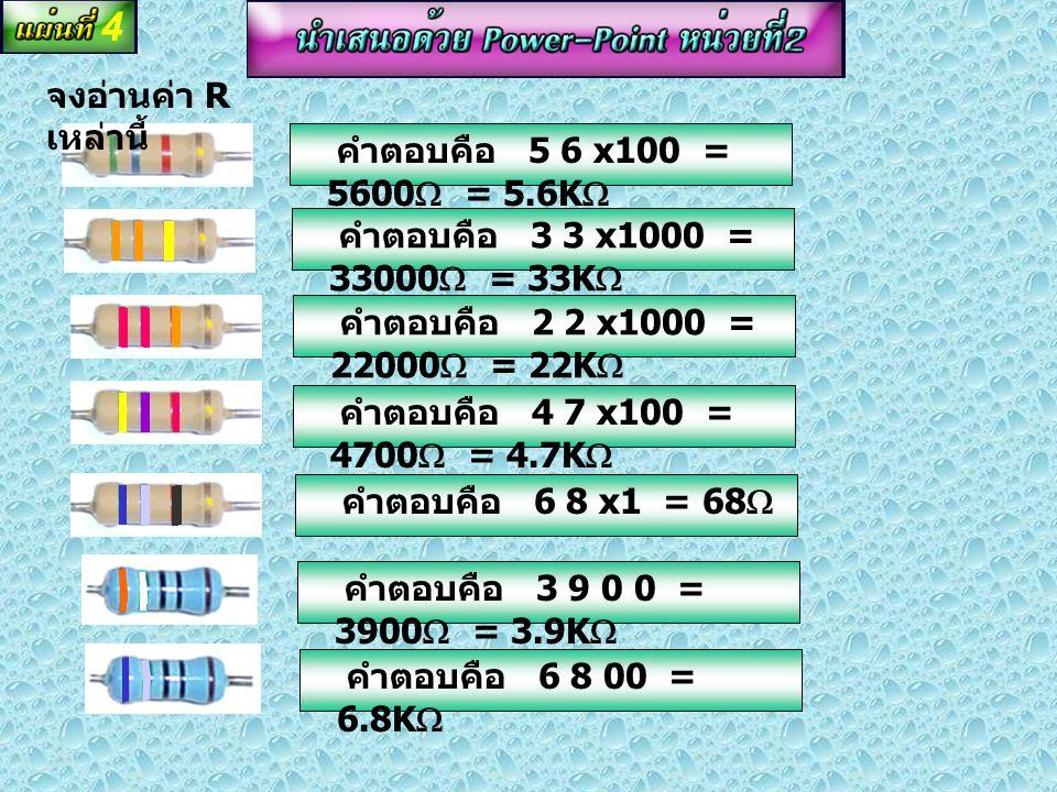 4 จงอ่านค่า R เหล่านี้ คำตอบคือ 5 6 x100 = 5600W = 5.6KW