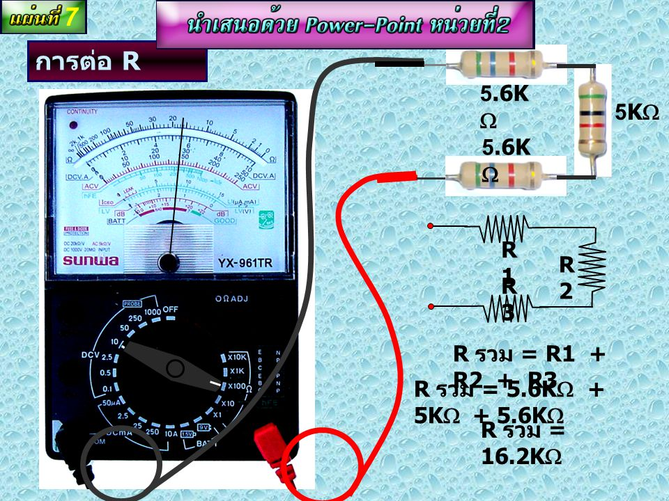 7 การต่อ R แบบอนุกรม 5.6KW 5KW R1 R2 R3 R รวม = R1 + R2 + R3