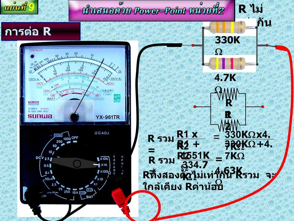 9 R ไม่เท่ากัน การต่อ R แบบขนาน = 4.7KW 330KW R2 R1 R รวม = R1 x R2