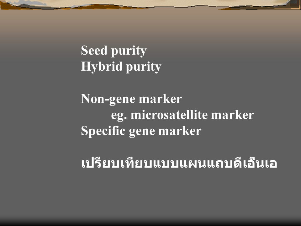 Seed purity Hybrid purity. Non-gene marker. eg.
