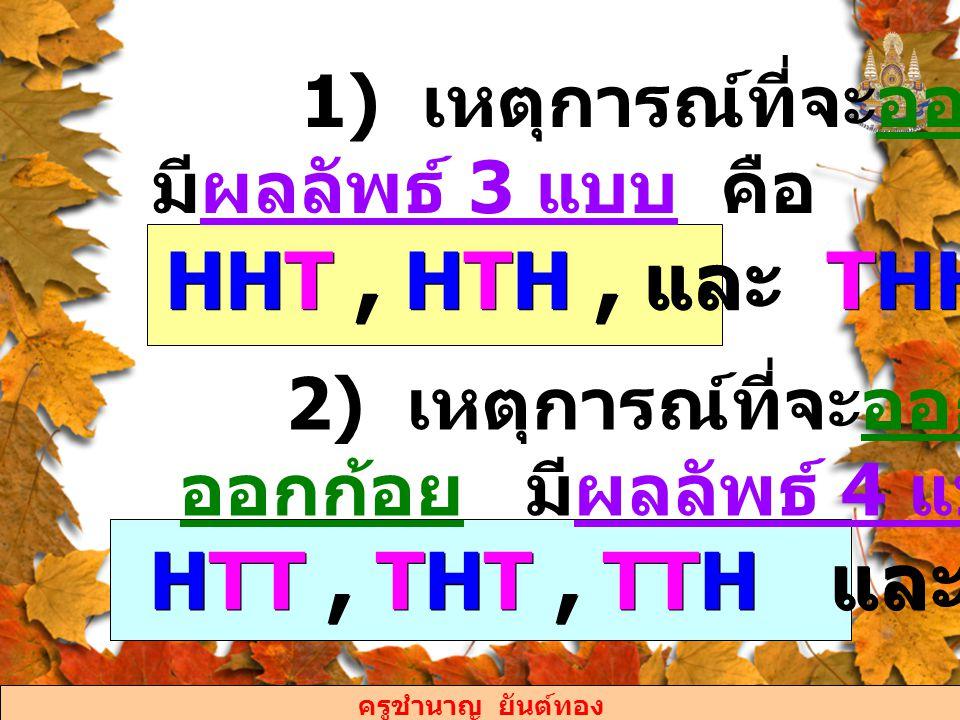 HHT , HTH , และ THH HTT , THT , TTH และ TTT