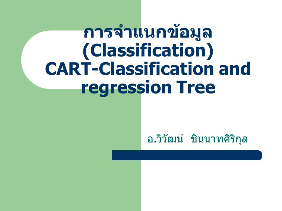 การจำแนกข้อมูล(Classification) CART-Classification and regression Tree