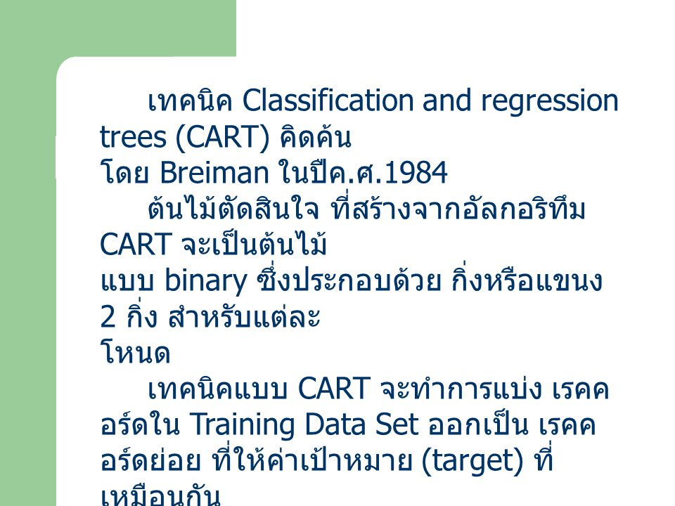 เทคนิค Classification and regression trees (CART) คิดค้น