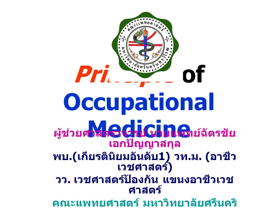 Principle of Occupational Medicine