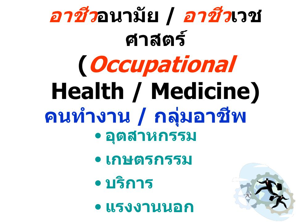 อาชีวอนามัย / อาชีวเวชศาสตร์ (Occupational Health / Medicine)