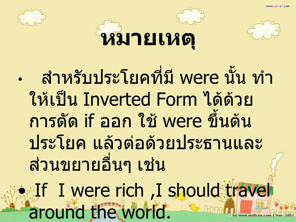 หมายเหตุ If I were rich ,I should travel around the world.