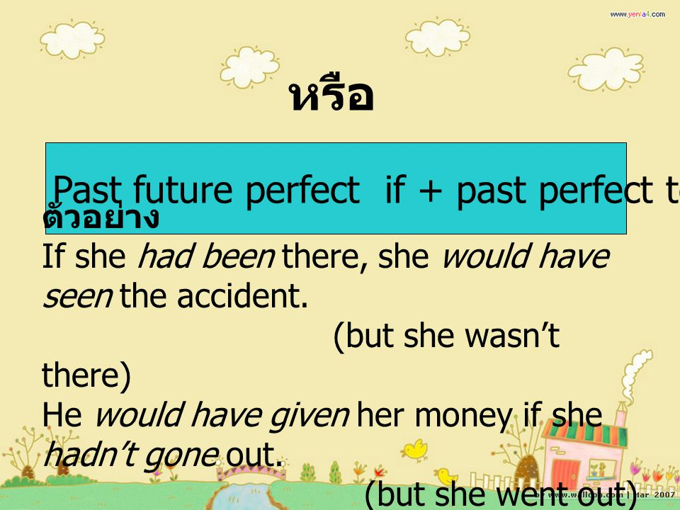 หรือ Past future perfect if + past perfect tense
