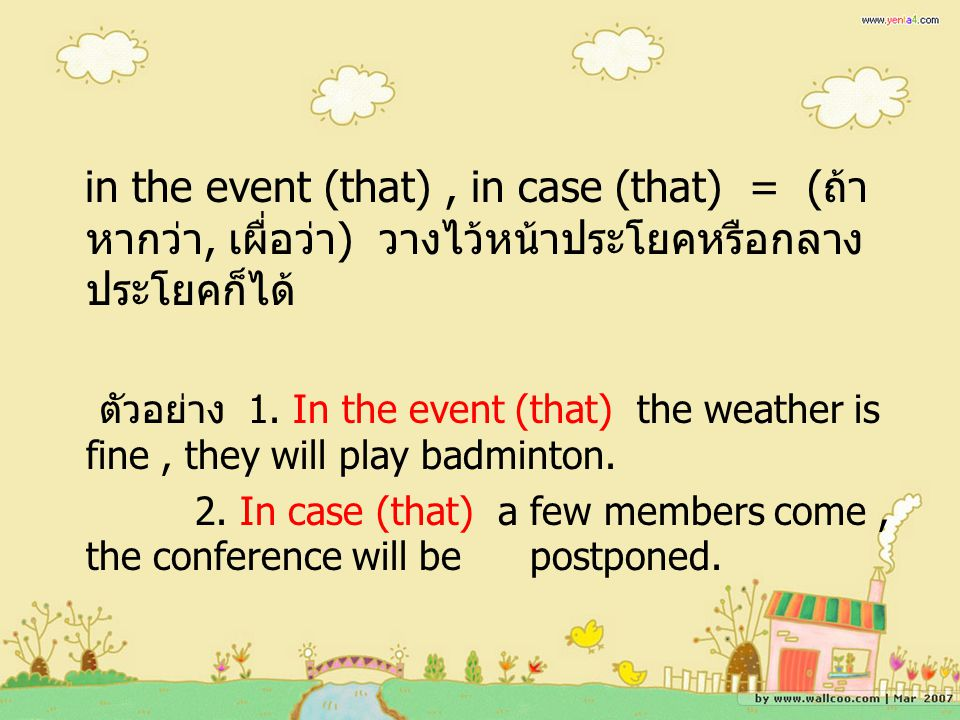 in the event (that) , in case (that) = (ถ้าหากว่า, เผื่อว่า) วางไว้หน้าประโยคหรือกลางประโยคก็ได้