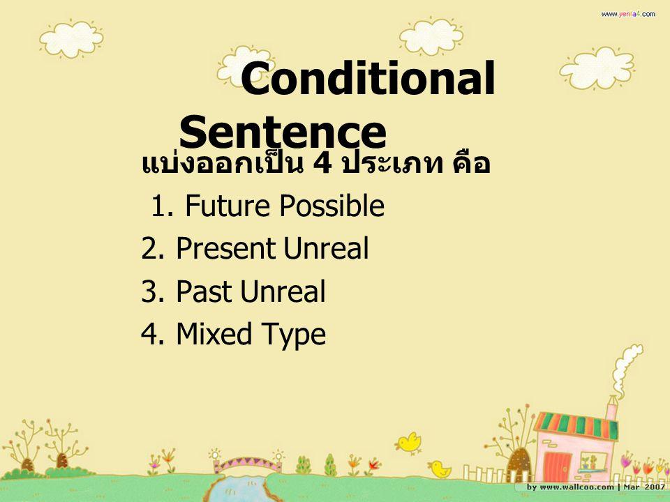 Conditional Sentence แบ่งออกเป็น 4 ประเภท คือ 1. Future Possible