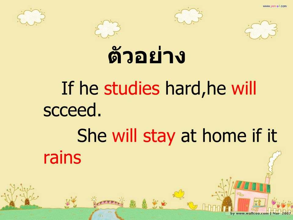 ตัวอย่าง She will stay at home if it rains