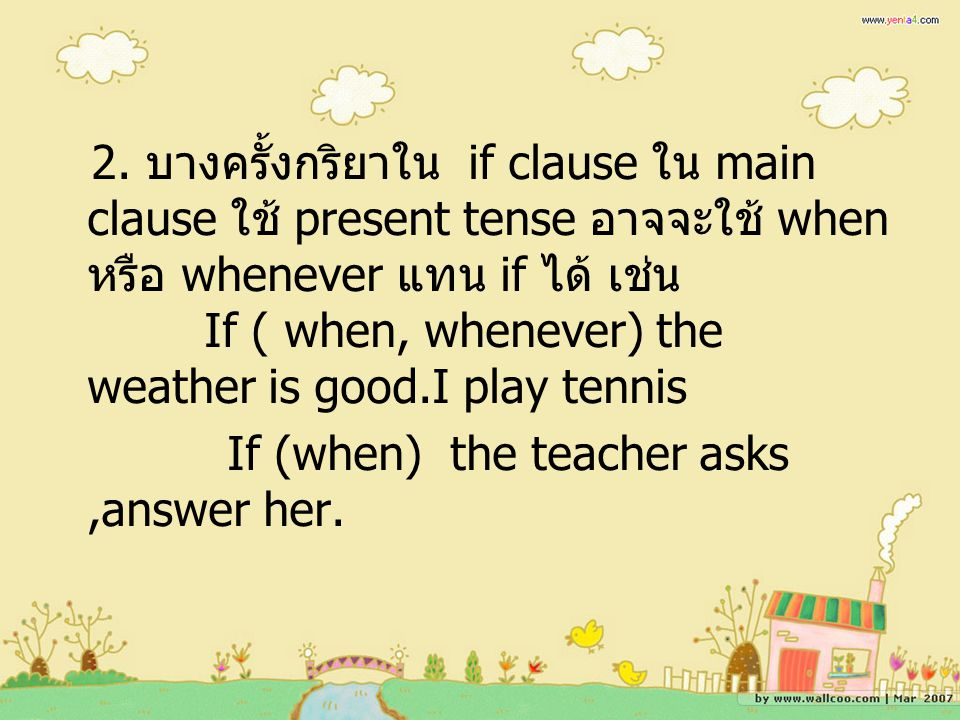 If (when) the teacher asks ,answer her.