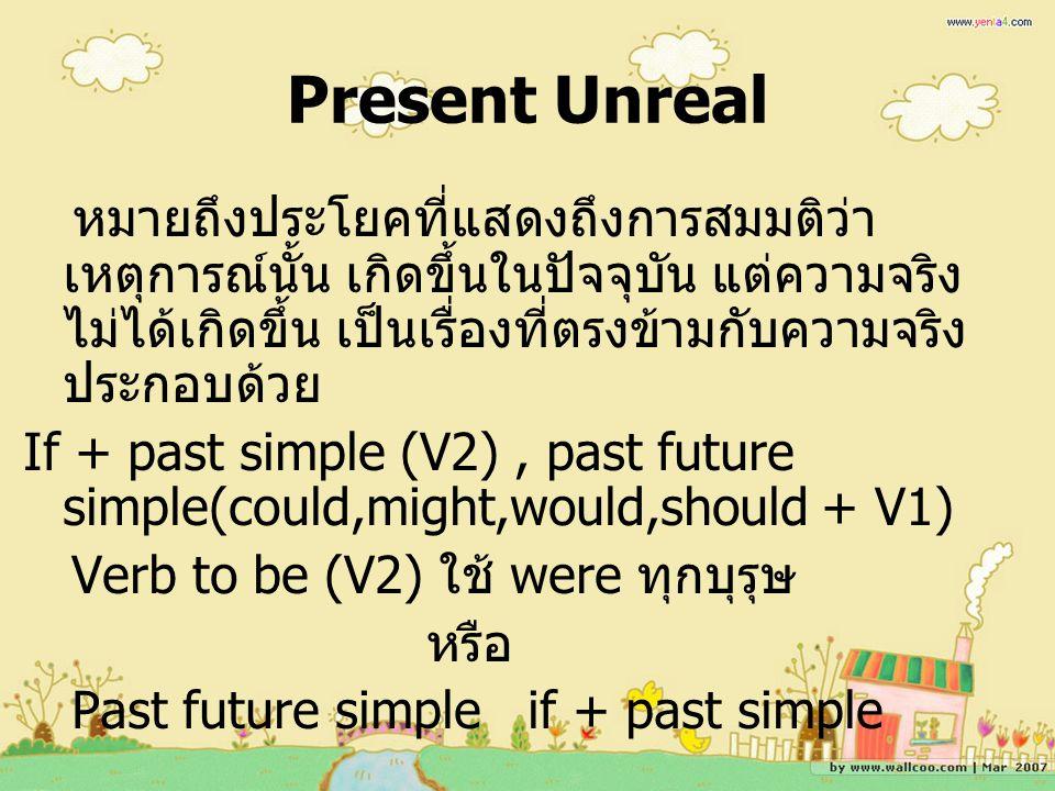 Present Unreal