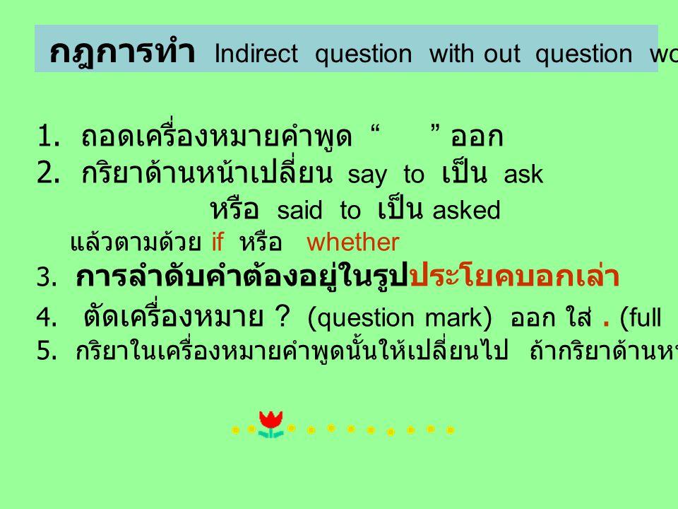 1. ถอดเครื่องหมายคำพูด ออก 2. กริยาด้านหน้าเปลี่ยน say to เป็น ask