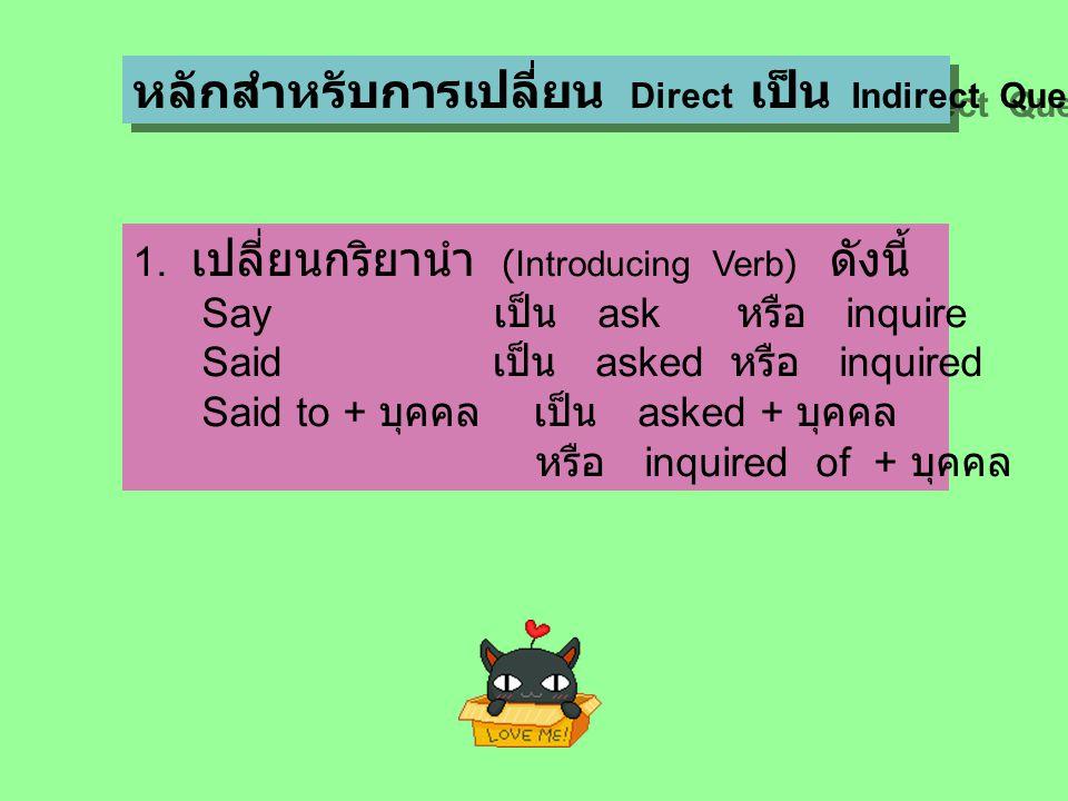 หลักสำหรับการเปลี่ยน Direct เป็น Indirect Question