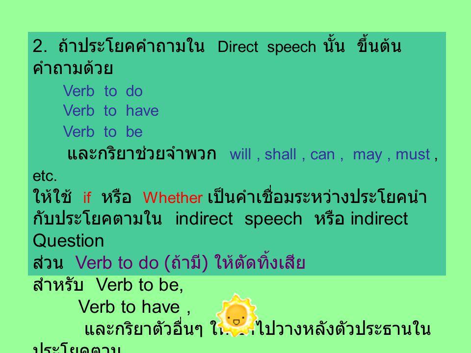 2. ถ้าประโยคคำถามใน Direct speech นั้น ขึ้นต้นคำถามด้วย Verb to do
