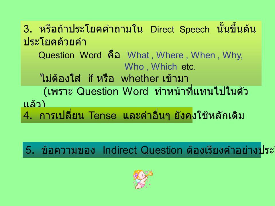 3. หรือถ้าประโยคคำถามใน Direct Speech นั้นขึ้นต้นประโยคด้วยคำ