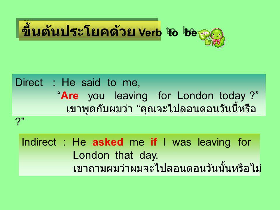 ขึ้นต้นประโยคด้วย Verb to be