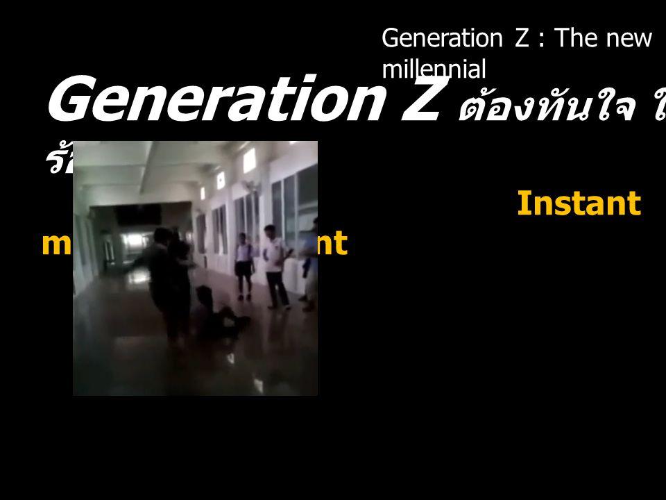Generation Z ต้องทันใจ ใจร้อน