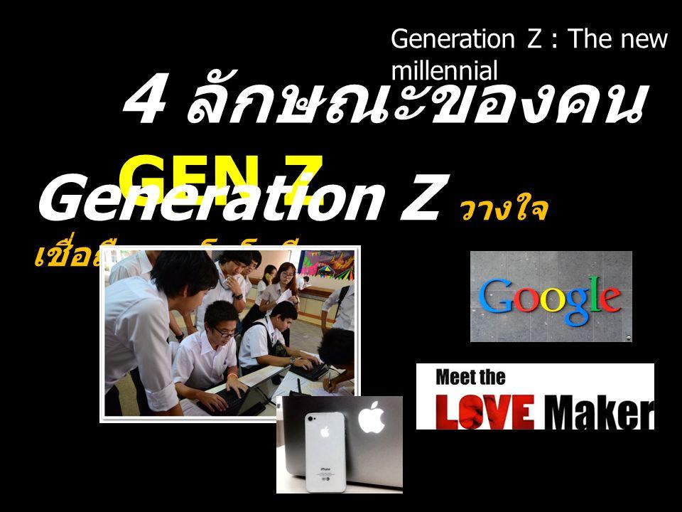 4 ลักษณะของคน GEN Z Generation Z วางใจเชื่อถือเทคโนโลยี