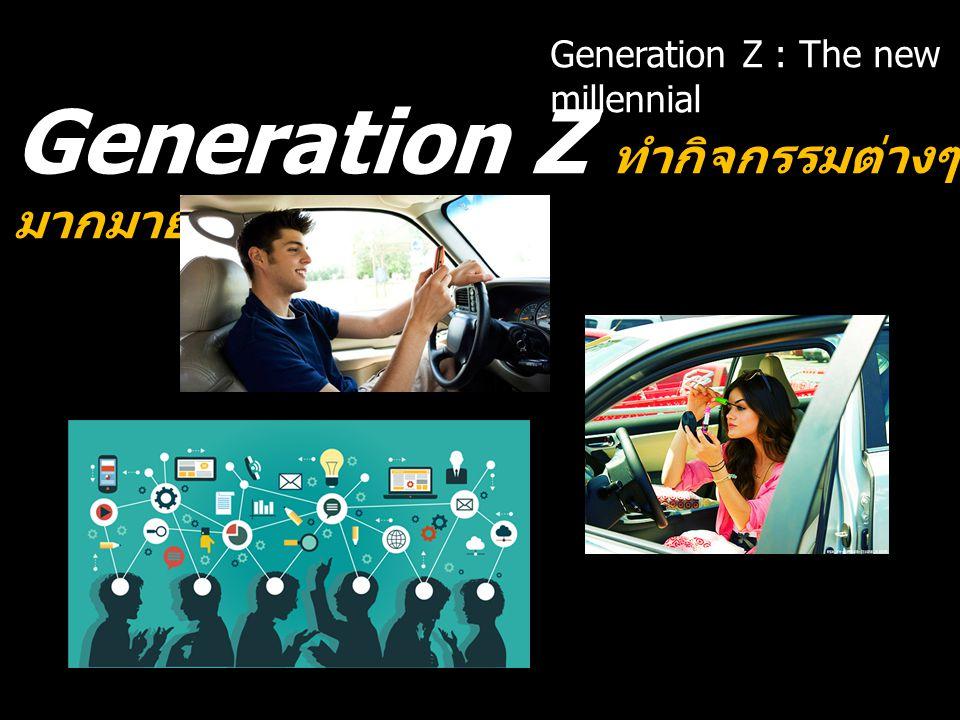 Generation Z ทำกิจกรรมต่างๆมากมายในเวลาเดียวกัน