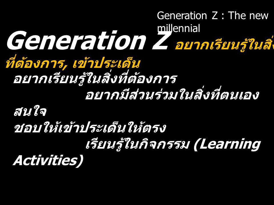 Generation Z อยากเรียนรู้ในสิ่งที่ต้องการ, เข้าประเด็น