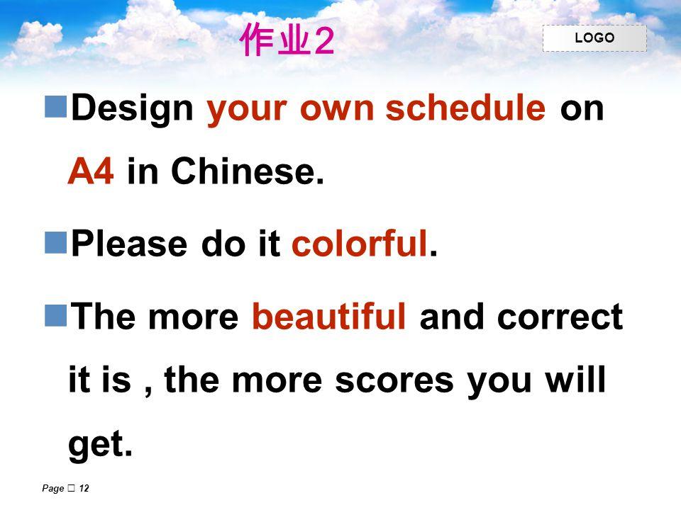 作业2 Design your own schedule on A4 in Chinese. Please do it colorful.