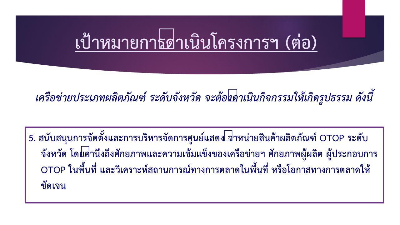 เป้าหมายการดำเนินโครงการฯ (ต่อ)