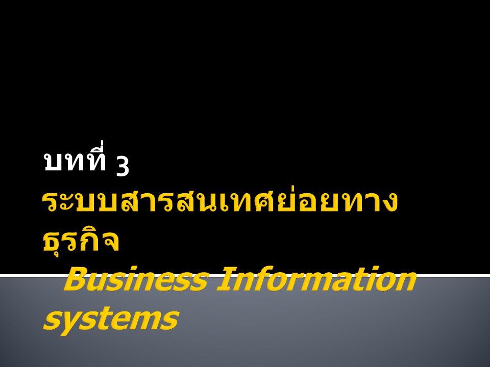 ระบบสารสนเทศย่อยทางธุรกิจ Business Information systems