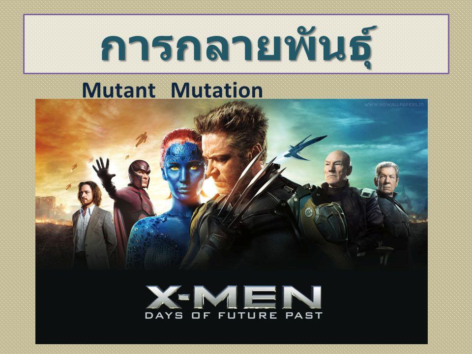 การกลายพันธุ์ Mutant Mutation