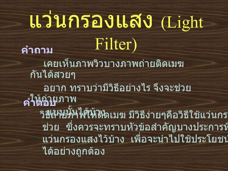 แว่นกรองแสง (Light Filter)