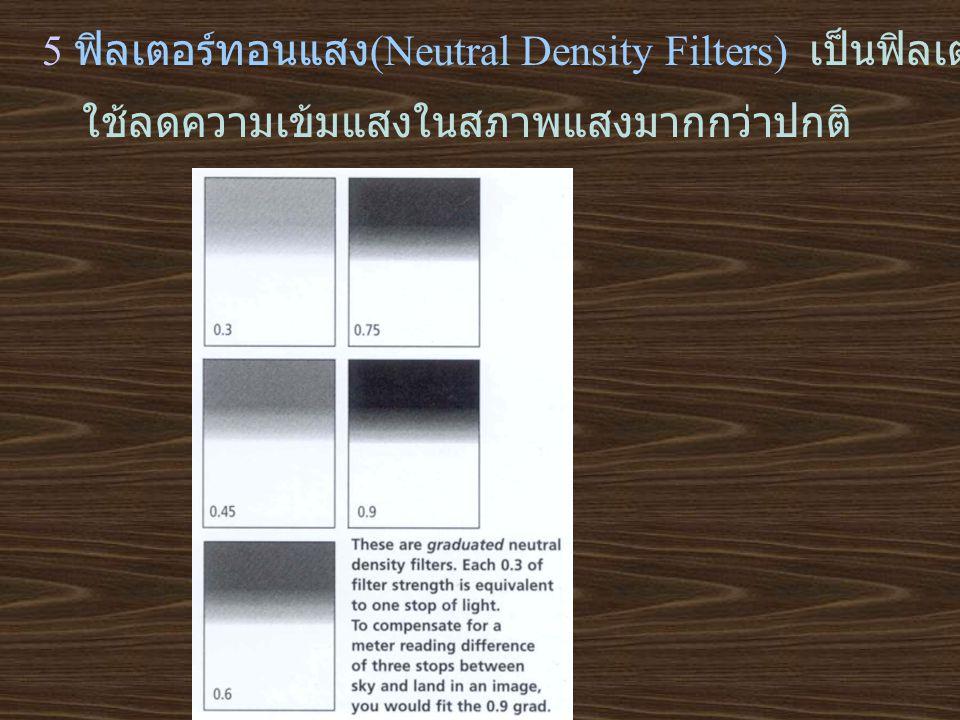 5 ฟิลเตอร์ทอนแสง(Neutral Density Filters) เป็นฟิลเตอร์สีเทา