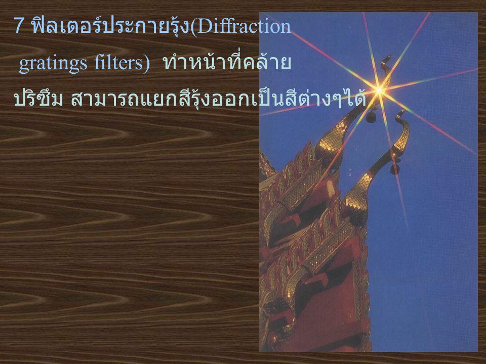 7 ฟิลเตอร์ประกายรุ้ง(Diffraction