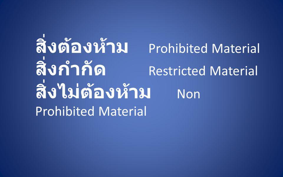 สิ่งต้องห้าม. Prohibited Material สิ่งกำกัด