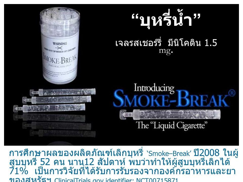 บุหรี่น้ำ เจลรสเชอร์รี่ มีนิโคติน 1.5 mg.