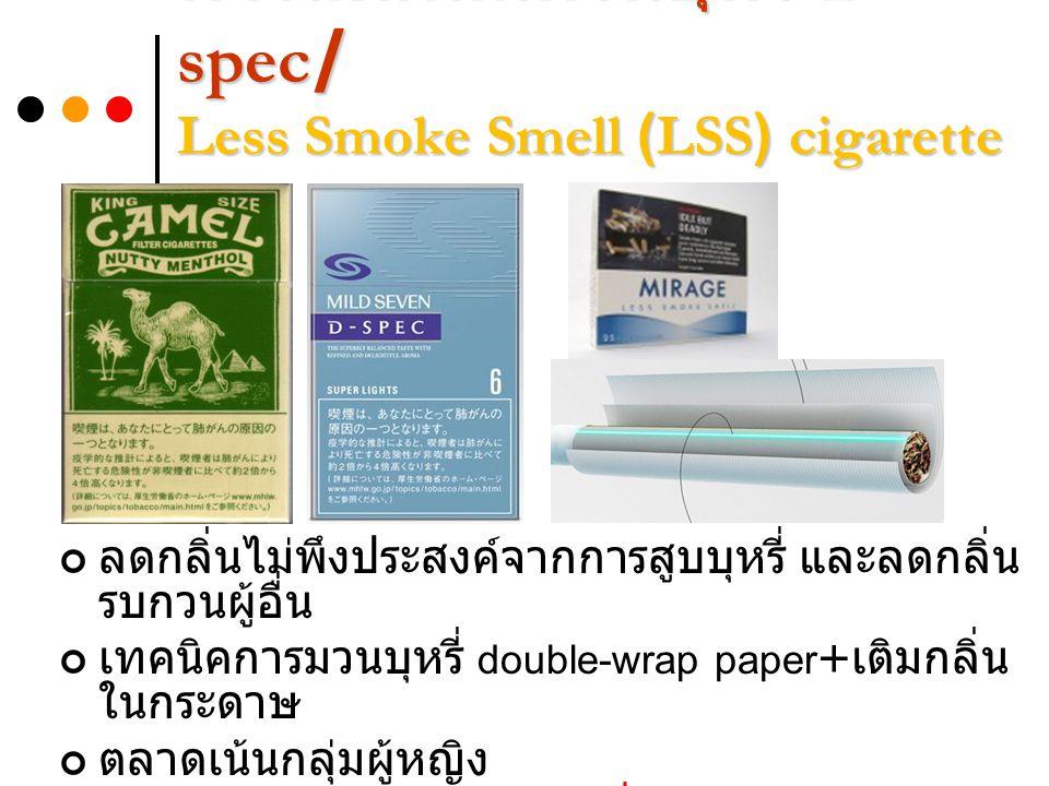 การลดกลิ่นควันบุหรี่ D-spec/ Less Smoke Smell (LSS) cigarette